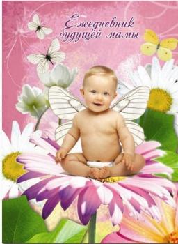 """Ежедн-к будущей мамы """"Малыш в цветке"""" А6, 128л, , шт"""