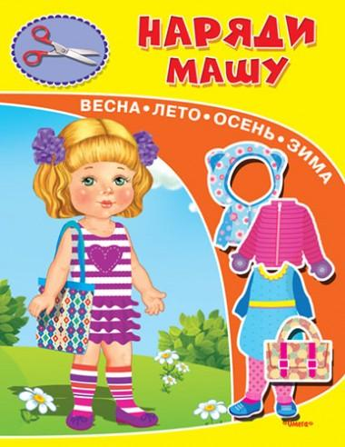 Издательство «Омега Пресс» для любимых детей — ВЫРЕЗАЛОЧКИ — Развивающие книги