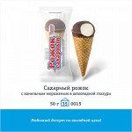 """Рожок """"Сахарный"""" в упак. 50г (35шт.)"""