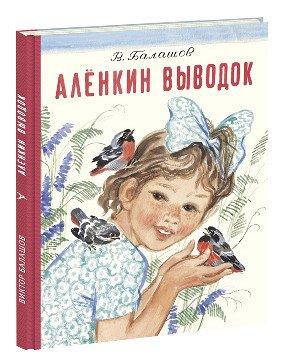 Виктор Балашов: Аленкин выводок
