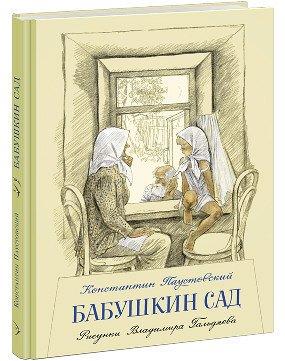 Константин Паустовский: Бабушкин сад