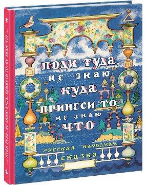 Алексей Толстой: Поди туда, не знаю куда, принеси то, не знаю что Подробнее: https://www.labirint.ru/books/480573/