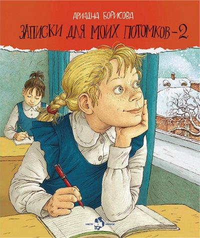 «Настя и Никита» Лучшие познавательные книжки для детей — Книги в переплёте — Детская литература