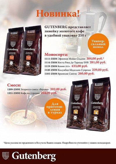 Мегамаркет: ЧАЙ, КОФЕ, ШОКОЛАД - Июль*20 — Новинка - Молотый кофе популярных марок! — Молотый кофе