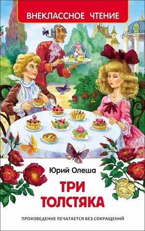 Олеша Ю. Три толстяка (ВЧ)