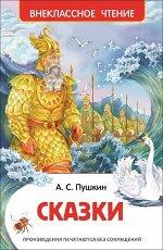 Пушкин А.С. Сказки (ВЧ)
