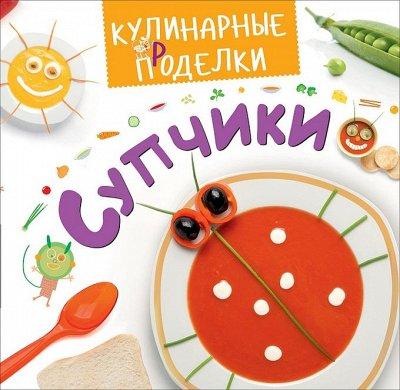 «POCMЭН» -92 Детское издательство №1 в России! — Поделки — Нехудожественная литература