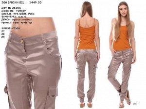 """""""MET""""Шелковые брюки.Евросток"""