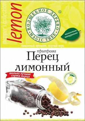 "Приправа ""Перец лимонный""  30г"