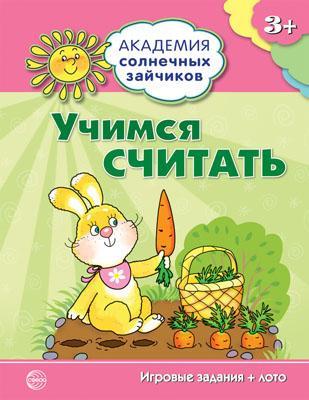 Книжки и одежда детская и взрослая. Все быстро! — Академия солнечных зайчиков. Малышковая школа — Развивающие игрушки