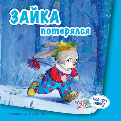 Книжки и одежда детская и взрослая. Все быстро! — Книги — Детская литература