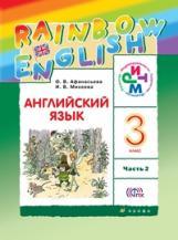 Rainbow English 3 класс 2 часть