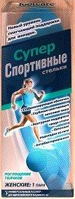 Footcare Стельки Супер Спортивные женские