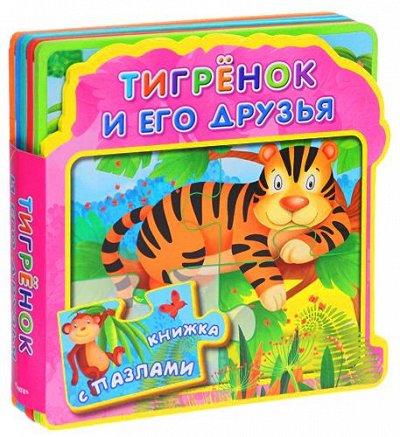 Издательство «Омега Пресс» для любимых детей — КНИЖКИ-ИГРУШКИ — Развивающие книги