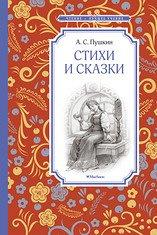 Пушкин А. Стихи и сказки. Пушкин