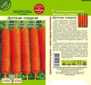 Морковь Детская Сладкая/Сем Алт/цп 2 гр.