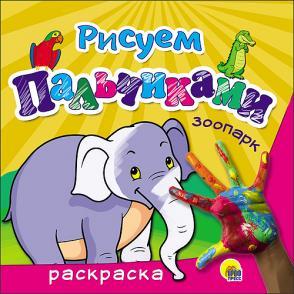 Кот-сказочник-26! Читаем, играем, развиваемся! — РИСУЕМ ПАЛЬЧИКАМИ — Детская литература