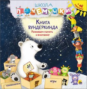 Кот-сказочник-26! Читаем, играем, развиваемся! — ШКОЛА ПОЧЕМУЧКИ — Детская литература