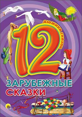 Кот-сказочник-26! Читаем, играем, развиваемся! — ДЮЖИНА — Детские книги