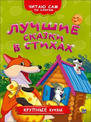 Кот-сказочник-26! Читаем, играем, развиваемся! — ЧИТАЮ САМ — Детские книги