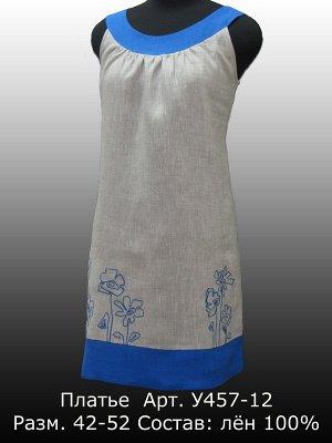 Платье летнее. Лён. цвет - коралл