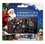 """Шоколадная открытка  """"Дед Мороз с подарками"""""""