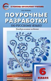 Егорова Н.В. Рус. язык 6 кл. Универсальное издание ФГОС / ПШУ (Вако)