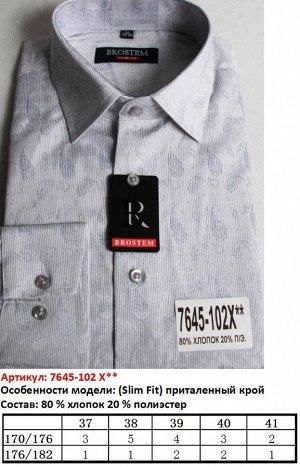 Подростковая сорочка жакард.притал. дл. рукав, BROSTEM на 44 размер
