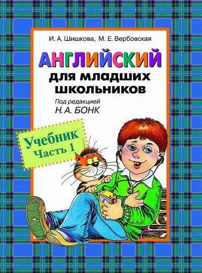 «POCMЭН» — Детское издательство №1 в России — Английский для младших школьников — Учебная литература