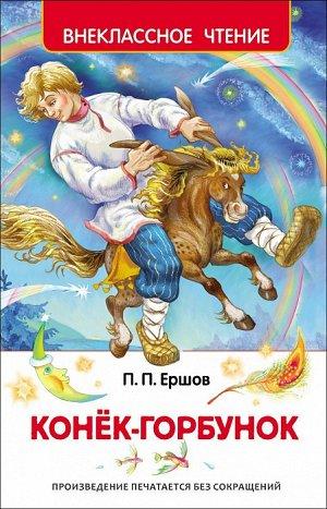 Ершов П. Конек-горбунок (ВЧ)