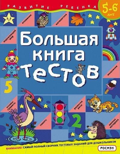 «POCMЭН» -92 Детское издательство №1 в России! — Тесты — Детская литература