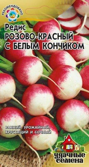 Редис Розово-красн. с белым конч. 3,0 г Уд. с.