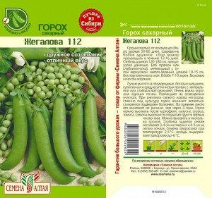 Горох Жегалова 112 Сахарный/Сем Алт/цп 10 гр.