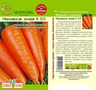 Семена Алтая. Отличная всхожесть,Огромный выбор сортов. — Лук, морковь — Семена овощей