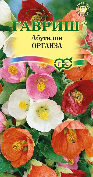 Семена «ГАВРИШ» в наличии, огромный ассортимент — КОМНАТНЫЕ ЦВЕТЫ — Семена многолетние