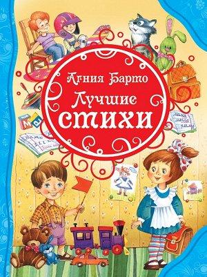 Барто А. Лучшие стихи (ВЛС).