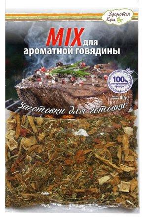 Для ароматной говядины