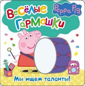 Свинка Пеппа. Мы ищем таланты (Веселые гармошки)