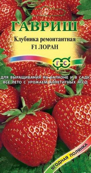Ягода Лоран F1 клубника /Гавриш/цп 5 шт.