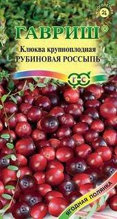 Клюква крупноплодная  Рубиновая россыпь 30 шт.