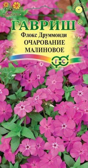 Семена Флокс Очарование малиновое, друммонда* 0,05 г