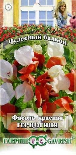 Фасоль красная (Тур. бобы) Герцогиня 5 шт серия Чудесный балкон