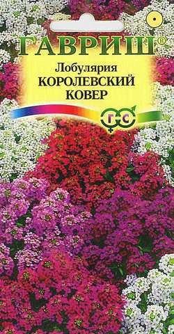 Лобулярия Королевский ковер* 0,1 г серия Сад ароматов