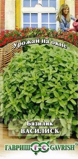 Базилик Василиск 0,3 г сер. Урожай на окне