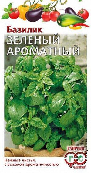 Базилик Зеленый ароматный 0,3 г автор.