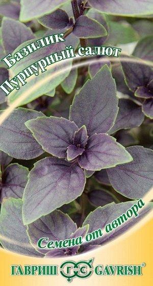 Базилик Пурпурный салют (красный) 0,3 г  автор.