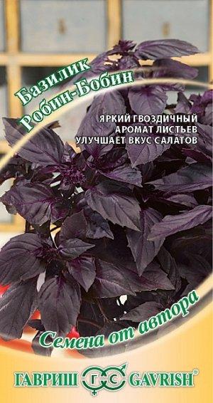 Базилик Робин Бобин (фиолетовый) 0,2 г автор.