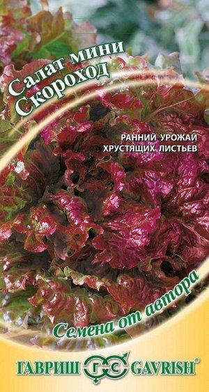 Салат Скороход 0,5 г (мини, красный, хрустящий) автор.