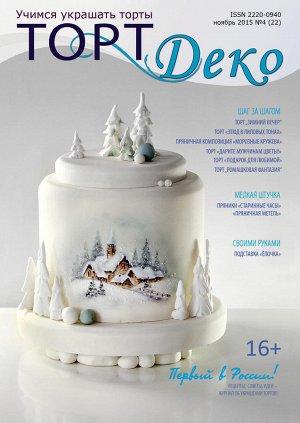 """""""ТортДеко"""" №4 (22) ноябрь 2015 г."""