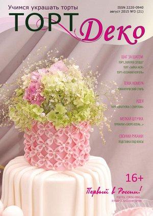 """ТортДеко"" №3(21) август 2015 г."